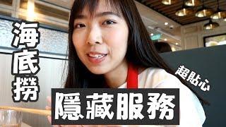 【馬來西亞吉隆坡】PAVILION海底撈的特殊服務?!服務人員還送我這個!!超感動   Cheryl謹荑