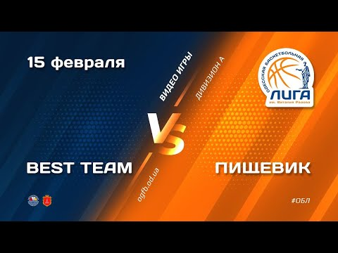 ОБЛ Дивизион А. BEST TEAM - ПИЩЕВИК. 15.02.2021