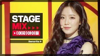 [Stage Mix] (여자)아이들   세뇨리따 ((G)I DLE   Senorita)