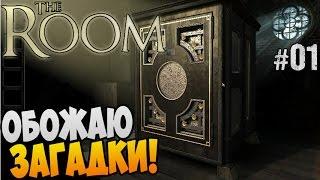 The Room Прохождение ► ОБОЖАЮ ЗАГАДКИ! |01|