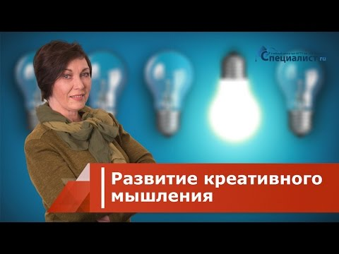 """Курс """"Развитие креативного мышления"""""""