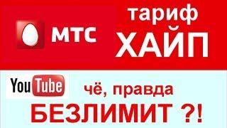 Обзор тарифа ХАЙП от МТС. Безлимит на ЮТУБ. 5 минусов.