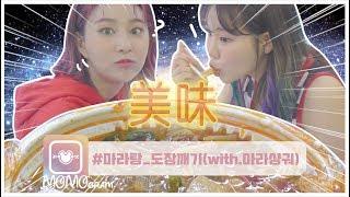 [모모그램] #마라탕_도장깨기(with.마라샹궈)