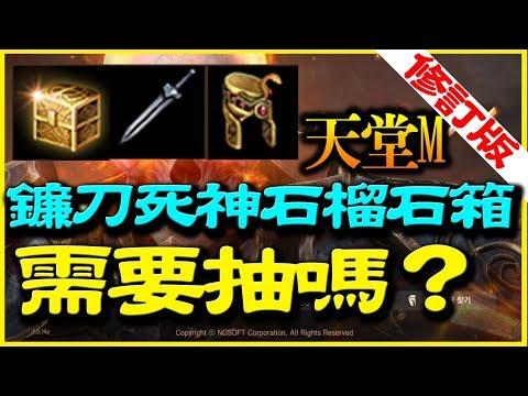 鐮刀死神石榴石箱《需要抽嗎?》