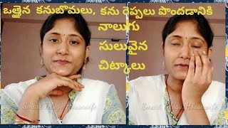 HOW TO GROW THICK AND LONG EYE BROWS, EYE LASHES NATURALLY AT HOME IN TELUGU BY#SMARTTELUGUHOUSEWIFE