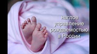 Наглое управление рождаемостью в России