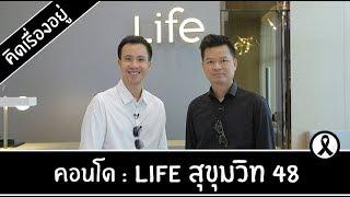 Video of Life Sukhumvit 48