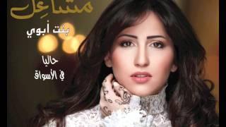 مشاعل - بنت أبوي | Mashael - Bent Abouy