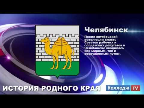 ИСТОРИЯ РОДНОГО КРАЯ - Челябинск