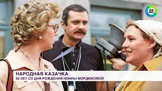 ДвК 26 ноября 2020 г. Накануне Нонна Мордюкова, наша великая актриса отметила бы 95-летие!