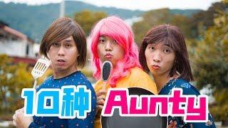 10种 Aunty