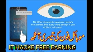 Android 3rd Eye: How to open your Android third eye  full hd Hindi/Urdu tutorial