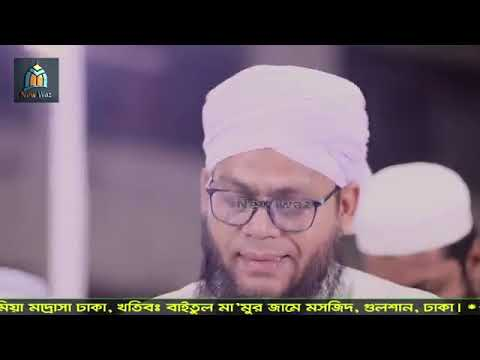 Hafizur Rahman Siddiki New Waz 2019    হাফিজুর রহমান সিদ্দিকি কুয়াকাটা