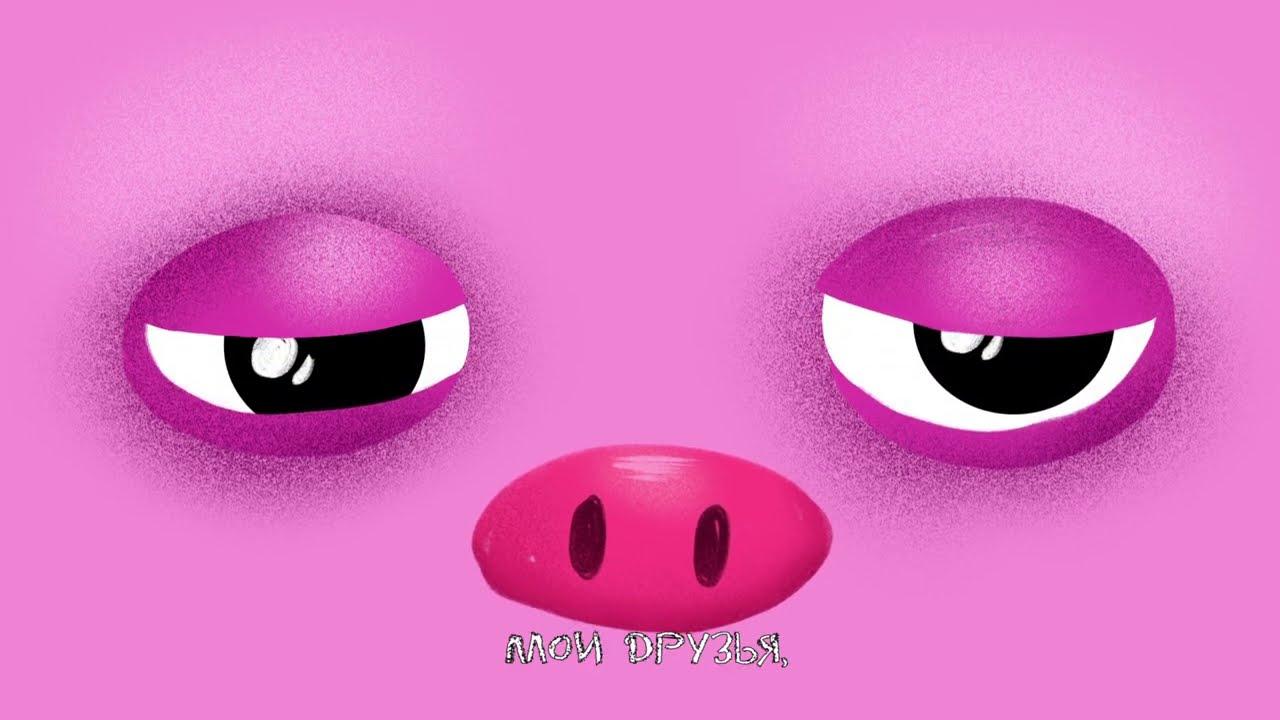 ЛСП — Свиное рыло