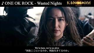 [映画]「キングダム(KINGDOM)新予告編ver.」ONE OK ROCK - Wasted Nights [歌詞・和訳] ワンオクMAD (KINGDOM New trailer ver.)