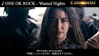 [映画]「キングダム 新予告編ver.」ONE OK ROCK - Wasted Nights [歌詞・和訳] ワンオクMAD (KINGDOM trailer ver.)