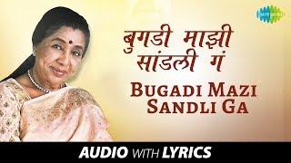 Bugadi Mazi Sandli Ga with lyrics | बुगडी माझी