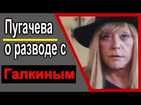 Пугачева рассказала о причинах развода с Галкиным.