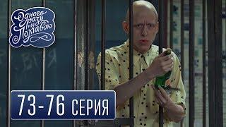 Однажды под Полтавой - сезон 4 серия 73-76 - комедийный сериал HD