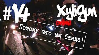 XyliGun Online. #14. Потому что мы - банда!)