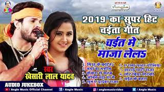 Khesari Lal Yadav Audio Jukebox Chait Me Maja Lela Chaita