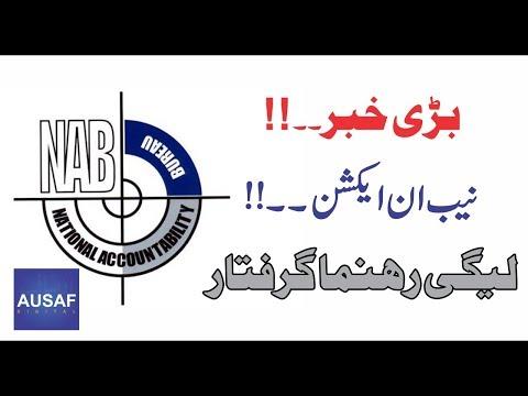 لاہور ہائی کورٹ نے 17 اپریل کو حمزه شہباز کو گرفتار کرنے سے نیب کو روک دیا