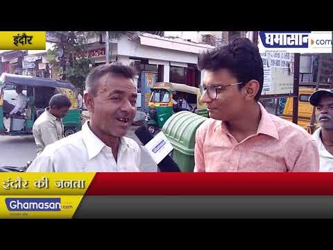 चुनावी दौर में हम गरीबों की कौन सुने: इंदौर की जनता