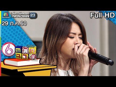 ตลก 6 ฉาก 2017 | 29 ก.ค. 60 Full HD
