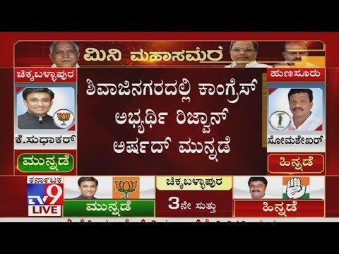 Karnataka Bypoll Results 2019: Congress Rizwan Arshad Leads In Shivaji nagar In Early Trends