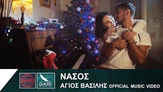 Νάσος - Άγιος Βασίλης (Official Video Clip 2018)