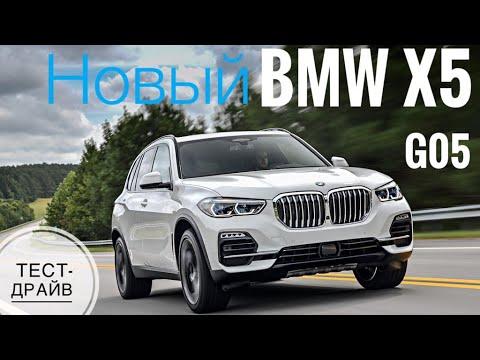 БМВ Х5 — цена, фото, характеристики