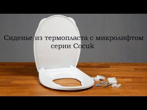 Детское сиденье для унитаза Cocuk youtube