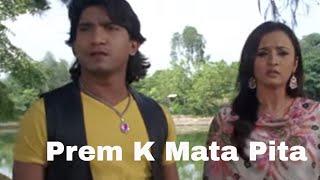 Prem K Mata Pita (Prem Ma Padi Uljhan ) | Main To Odhi Chundadi Tara Naam Ni | Vikram Thakor