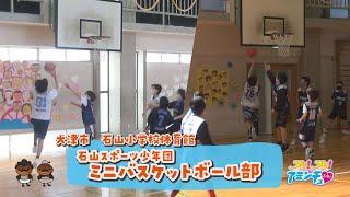 チームワークで全国めざそう「石山スポーツ少年団 ミニバスケットボール部」大津市 石山小学校体育館