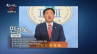 국회의원 25시_294회 민경욱 의원 편[2017.07.12]