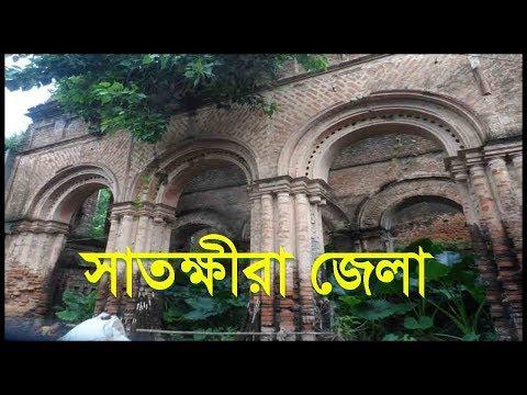 সাতক্ষীরা জেলা /Satkhira District