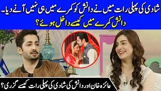 Meray Paas Tum Ho Star Ayeza Khan Revealed Her First Wedding Night | Ayeza And Danish Interview