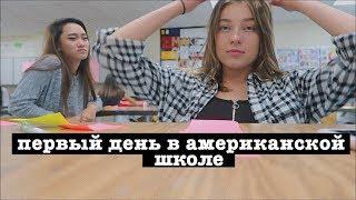 первый день в американской школе (vlog 39) | Polina Sladkova