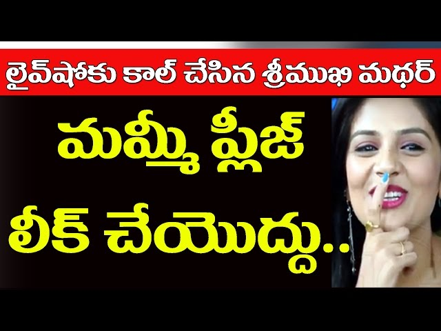 Anchor Srimukhi's Mother Phone Call to Live Show – Shares Personal Memories