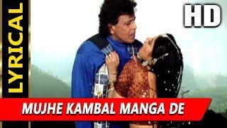 Mujhe Kambal Manga De With Lyrics|Poornima, Abhijeet