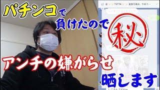 家賃6万円!おっさんの生活5日目【パチコミTV】誰か助けてください