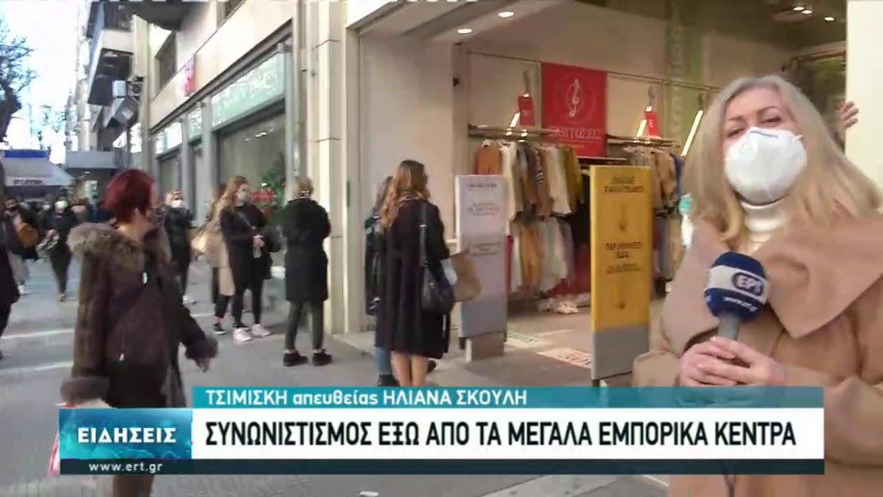 Θεσσαλονίκη: Συνωστισμός έξω από τα καταστήματα μεγάλων αλυσίδων   03/02/2021   ΕΡΤ