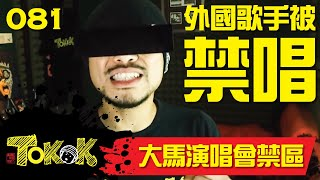 [Namewee Tokok] 081 大馬演唱會禁區 Banned Concert In Malaysia 20-01-2018