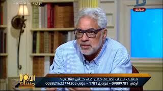 العاشرة مساء| أحمد ناجى : مباراة السعودية تنهى علاقة كوبر مع منتخب مصر