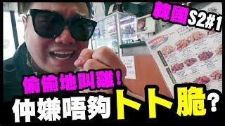 為左喺韓國食炸雞,可以去到幾盡?(屎嫂又病咩)【韓國Vlog S2#1】