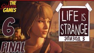 Прохождение Life Is Strange на Русском (Эпизод 3 Chaos Theory)[PC] - Часть 6 (Кусочки времени) ФИНАЛ