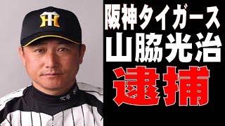 阪神タイガース山脇光治スコアラーがある容疑で逮捕。