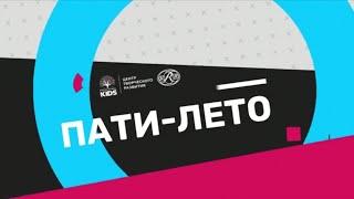 Онлайн концерт ПАТИ-ЛЕТО 2020
