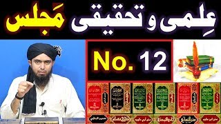 12-ILMI-o-Tahqeeqi MAJLIS (Open Q & A Session) with Engineer Muhammad Ali Mirza Bhai (03-Jun-2018)