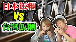 台灣和日本的7-11便利商店飯糰大比拼!味道真的有差嗎?